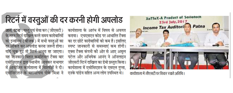 GST workshop organized by the Bihar Commercial Tax Bar Association